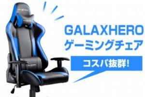GALAXHERO ゲーミングチェア