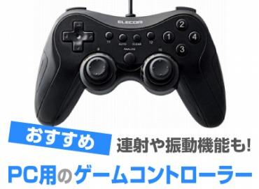 PC用のゲームコントローラー
