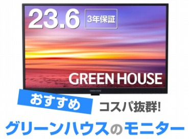 グリーンハウスのモニター