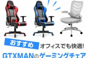 GTXMANのゲーミングチェア