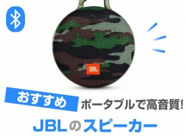 JBL スピーカー