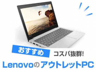 Lenovo(レノボ)のアウトレット