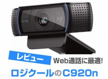 logitech-c920n