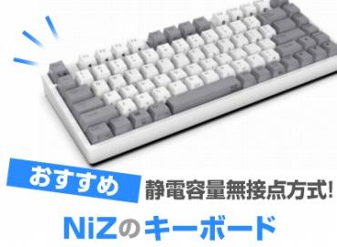 NiZ キーボード