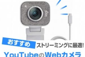 YouTubeのWebカメラ