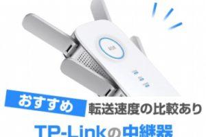TP-Linkの中継器