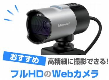 フルHDのWebカメラ
