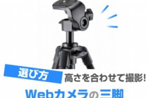 Webカメラの三脚