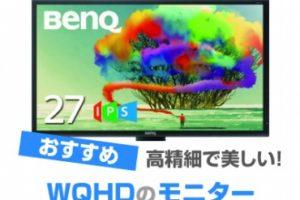 WQHD モニター
