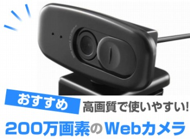 200万画素 Webカメラ