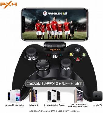 PXN IOSコントローラー ゲームパッド iPhoneコントローラ