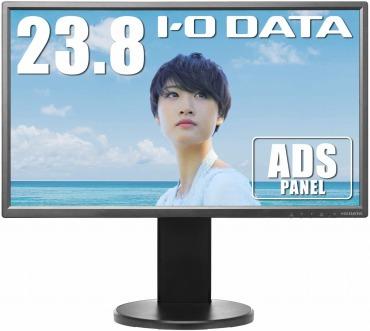 I-O DATA モニター ディスプレイ 23.8インチ/ピボット/昇降