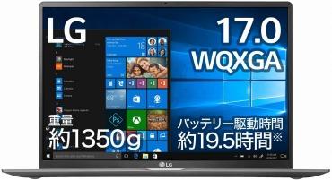 LG ノートパソコン gram 1350g/第10世代 Core i5/17インチ