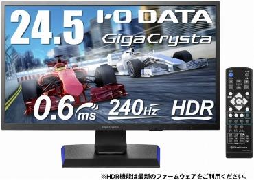I-O DATA ゲーミングモニター 24.5インチ(240Hz) GigaCrysta PS4
