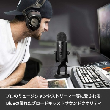 Blue Microphones コンデンサーマイクの知識