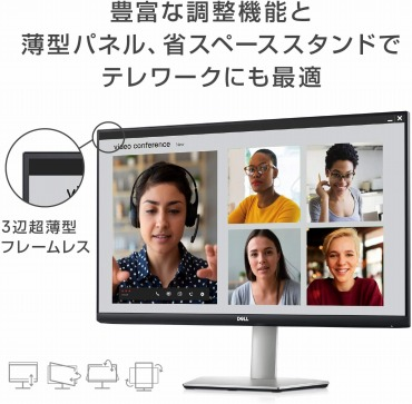 Dell モニターの選び方