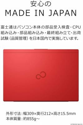富士通 ノートパソコンの選び方