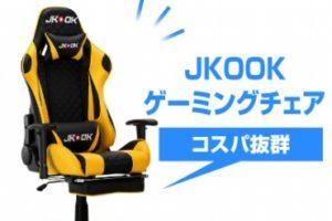 JKOOK ゲーミングチェア