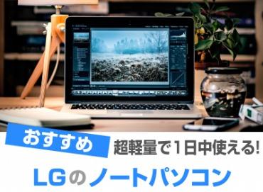LGのノートパソコン