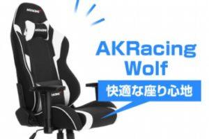 AKRacing Wolfのゲーミングチェア