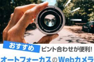 オートフォーカスのWebカメラ