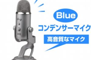 Blue Microphones コンデンサーマイク