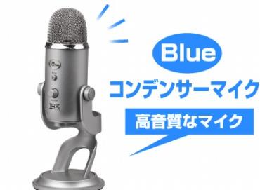 Blue Microphones コンデンサーマイク