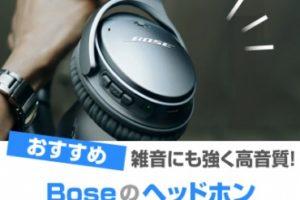 Bose ヘッドホン