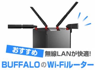 BUFFALO(バッファロー) Wi-Fi 無線LAN ルーター
