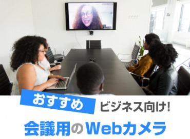 会議用のWebカメラ