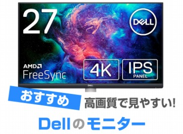 Dell モニター