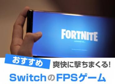 スイッチのFPSゲーム