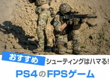 PS4のFPS/TPSゲーム