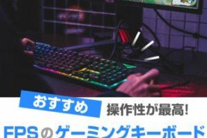 FPS ゲーミングキーボード