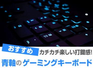 青軸のゲーミングキーボード