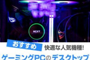 ゲーミングPC デスクトップ