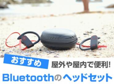 Bluetoothのマイク付きヘッドセット