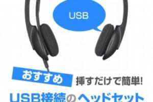 USBヘッドセット