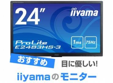 iiyamaのモニター