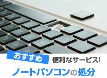 ノートパソコンを処分する方法