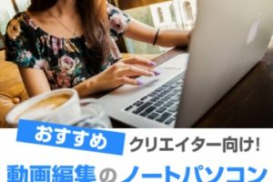 動画編集向けノートパソコン