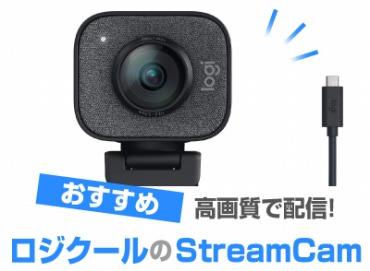 ロジクール StreamCam C980