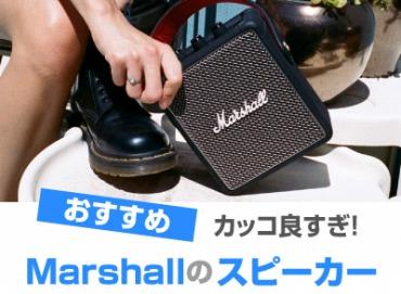 マーシャル(Marshall)のスピーカー