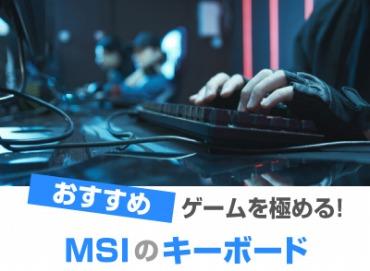 MSIのゲーミングキーボード