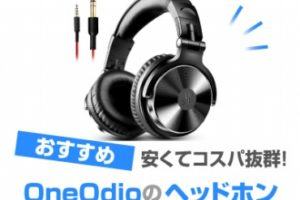 OneOdioのヘッドホン