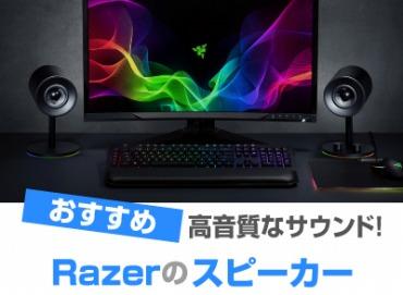 Razerのスピーカー
