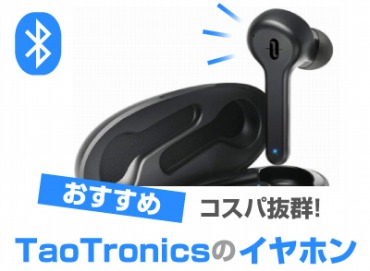 TaoTronics イヤホン