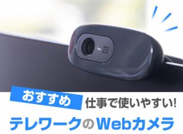 テレワーク用Webカメラ