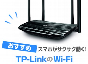 TP-Link Wi-Fi おすすめ