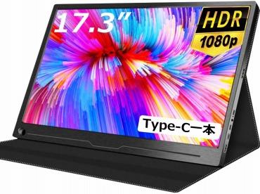 cocopar 17.3インチ モバイルモニター